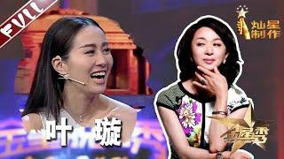 """《金星秀》第二十一期: """"评审""""那些事 叶璇 The Jinxing Show 官方超清1080p"""