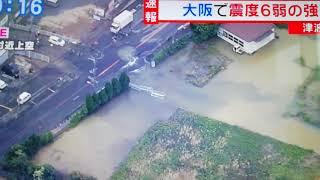 地震 大阪・高槻市で水道管破裂 道路水浸し thumbnail