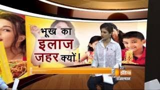 Maggi, Taste hi Health Nahi Special bookh ka ilaz zahar kyu!    First India News Rajasthan