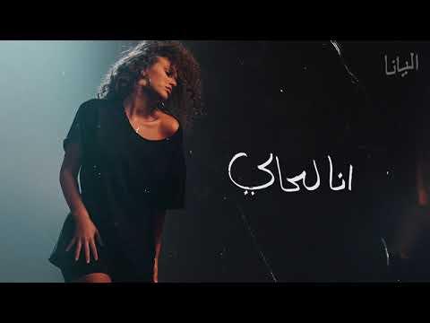 Elyanna - Ana Lahale (Audio) (feat. Massari)