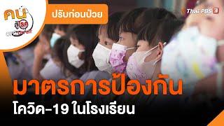 มาตรการป้องกันโควิด-19 ในโรงเรียน : ปรับก่อนป่วย