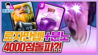 4000?! Got Over?! Max Level Royal Giant, is this tanking for real?! Clash Royale
