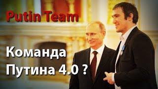 Putin Team - команда Путина 4.0 ?