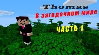 Minecraft: Томас в загадочном мире - Мусрум Хилз - 1 часть