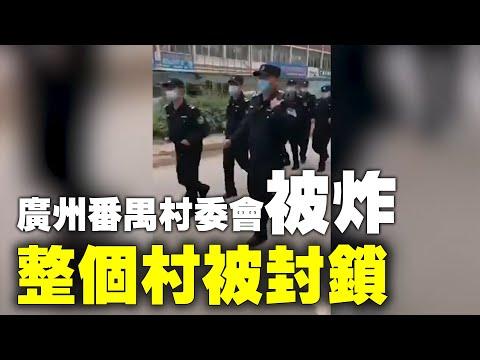退伍兵抱村官同归于尽 番禺爆炸细节曝光(图/视频)