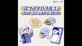 한국건강가정진흥원 온라인 홍보 콘텐츠 만족도 조사