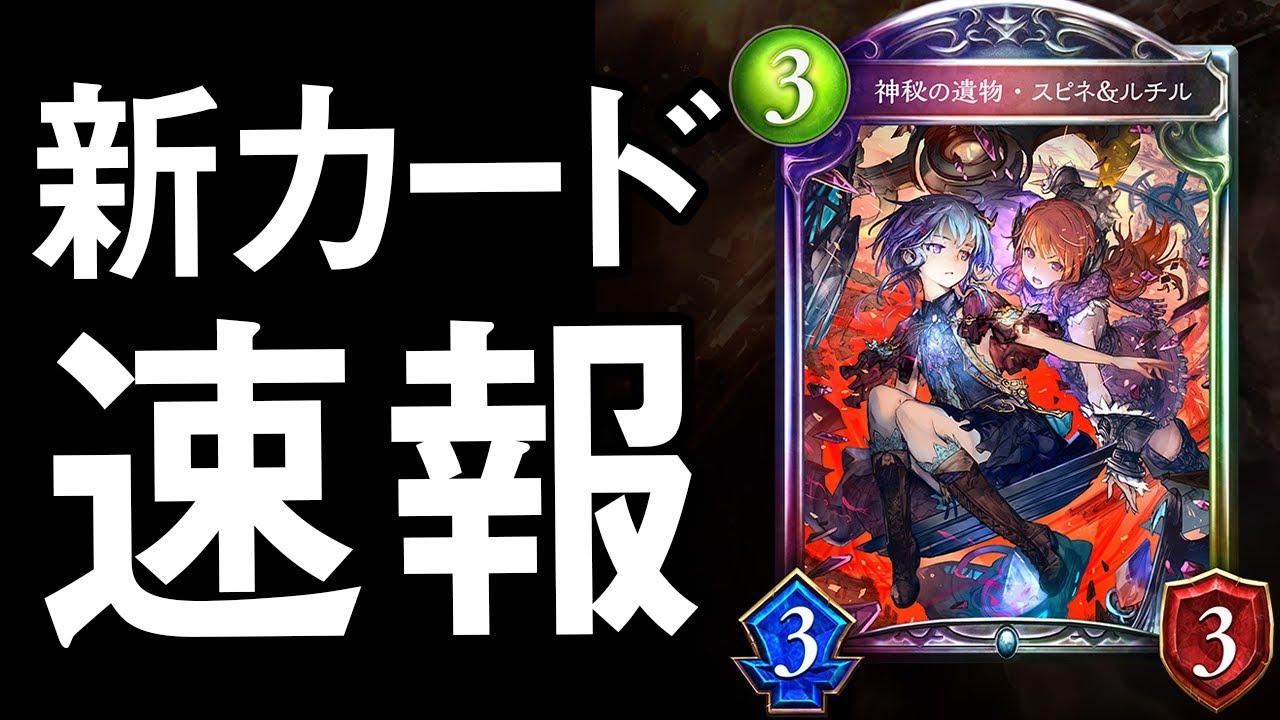 【新カード速報】アディショナル情報解禁きたあああああああ!!【シャドウバース/shadowverse】