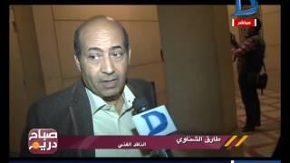 صباح دريم | «صانع البهجة» ندوة عن محمود عبدالعزيز بمهرجان القاهرة السينمائي بحضور عدد من النجوم