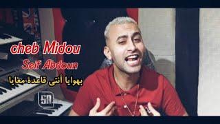 Cheb Midou 2020 بهوايا انتي قاعده معايا avec Seif Abdoun (clip Stodio )