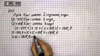 видео Математика 6 класс виленкин гдз решебник ответы