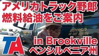 アメリカ長距離トラック運転手 燃料給油をご案内 TA in Brookville ペンシルベニア州 【Episode 94 撮影日 2020-6-3】