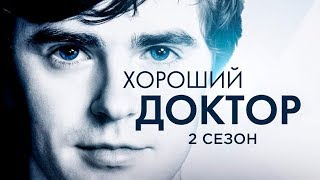 Хороший доктор 2 сезон [Обзор] / [Трейлер 2 на русском]