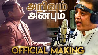 Arivum Anbum Making Secrets Revealed by Ghibran | Kamal Haasan | Raaj Kamal