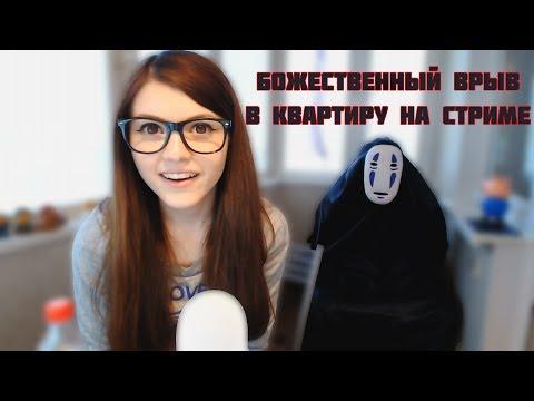 Olyashaa- неожиданный сюрприз, ворвались в квартиру(на чай) - Видео с YouTube на компьютер, мобильный, android, ios