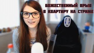 Olyashaa- неожиданный сюрприз, ворвались в квартиру(на чай)
