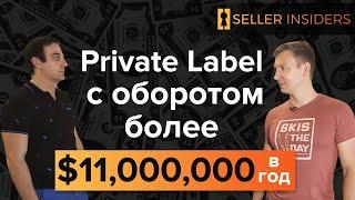 Дмитрий Кубрак $11,000,000 в год на Амазоне - Откровенное интервью   Seller Insiders