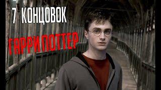 Гарри поттер   Все концовки (7 концовок)