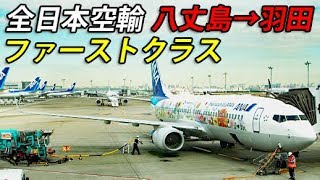 【全日空】55分だけプレミアムクラス 八丈島→羽田の旅