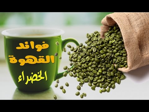 فوائد القهوة الخضراء او البن الأخضر
