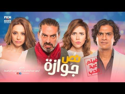 Ahmed Batshan - Abeltak Emta | أغنية  فيلم نص جوازة - أحمد بتشان - قابلتك أمتى