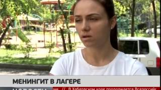 В оздоровительном  лагере под Хабаровском произошла вспышка менингита. GuberniaTV