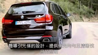 全新BMW X5產品介紹 F15  中文字幕