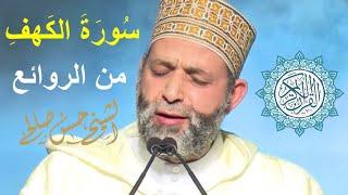 سورة الكهف [ ليلة ٢٧ رمضان ١٤٤٠ ] لحسن صالح Sh.Hassan Saleh Surat Al-kahf .
