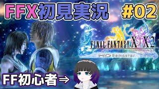 【FFX HDRemaster】FF初心者が初見実況【#02】