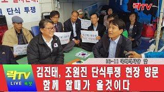 락Tv Live 17/10-11 긴급 조원진의원 단식 투쟁현장 김진태의원 격려방문 특종