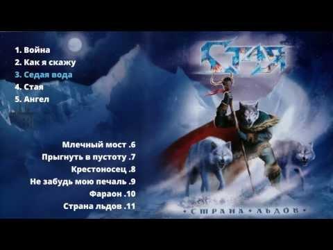 Стая (Staya) - Страна льдов - 2005 (full Album, альбом). Heavy Metal