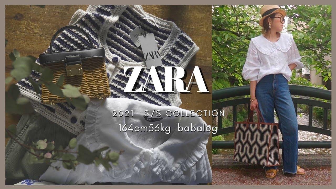 【ZARA購入品】ユニクロよりやっぱりZARAが好き💜可愛すぎて買い物が止まらなかった40代でも着れる大襟はこちらです。164cm56kg
