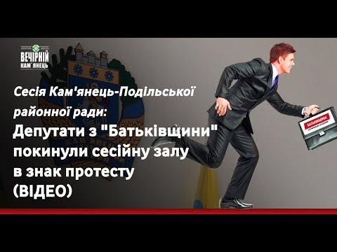 """Депутати з """"Батьківщини"""" покинули сесійну залу в знак протесту"""
