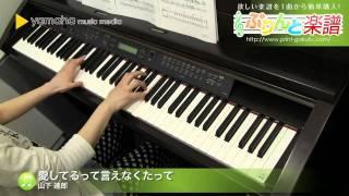 使用した楽譜はコチラ http://www.print-gakufu.com/score/detail/76383...