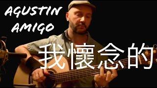 """Agustin Amigo - """"What I miss / 我怀念的"""" (Stefanie Sun 孙燕姿) - Solo Acoustic Guitar"""