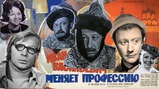 КИНОПРОБЫ Иван Васильевич меняет профессию - МИРОНОВ, ВИЦИН, ЕВСТИГНЕЕВ и другие