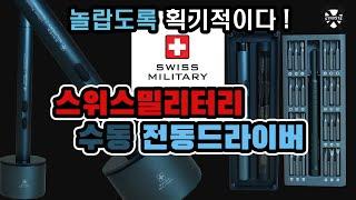 스위스밀리터리 전동드라이버 세트 / Swiss Mili…