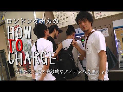 アラウンドザ天竺「チャージは恥だが役に立つ」MV