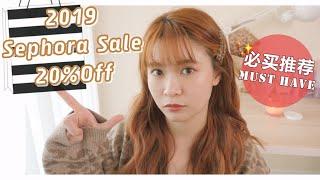 ????丝芙兰八折种草清单 | 2019 Sephora Sale Recommendations???? | Magracke |