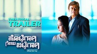 Hottegaagi Genu Battegagi | Theatrical Trailer | Anant Nag | Radhika Chetan | Ramachandra Hadpad