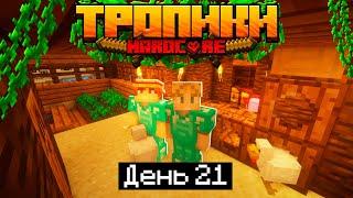 100 Дней в ТРОПИКАХ на ОСТРОВЕ в МАЙНКРАФТ / #21 / СТРОИМ КРАСИВЫЙ АМБАР ДЛЯ КУР! / Minecraft 1.17