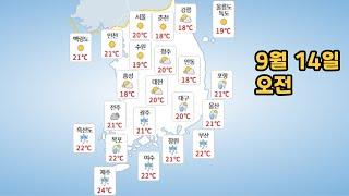 [날씨] 21년 9월 14일  화요일 날씨와 미세먼지 …