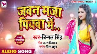 #Dimpal Singh का #New #Bhojpuri Song | जवन मजा पियवा में.. | 2019 Bhojpuri Songs