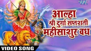 आल्हा महिसासुर वध - Aalha Durga Saptshati Mahishasur Vadh | Sanjo Baghel - Hindi Bhajan thumbnail