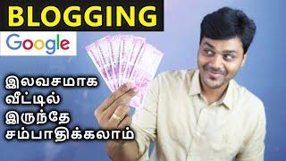 Create FREE BLOG & Earn Money Online | What is Blog ? Blogging ? Blogger ? | 2020 (Full Basics)