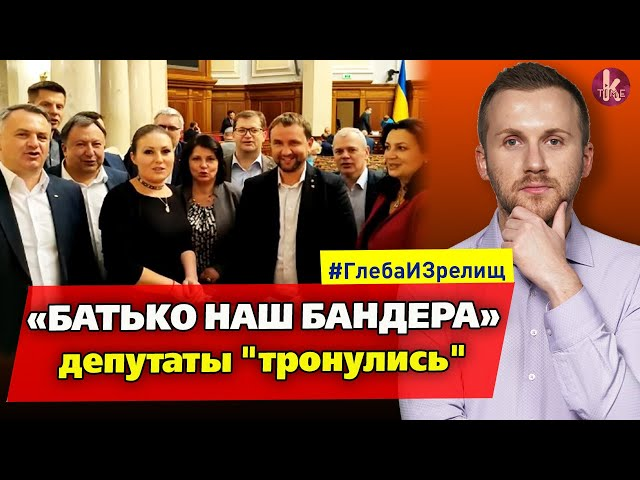 """Новый """"гимн"""" Украины от фракции Порошенко – #269 Глеба и зрелищ"""