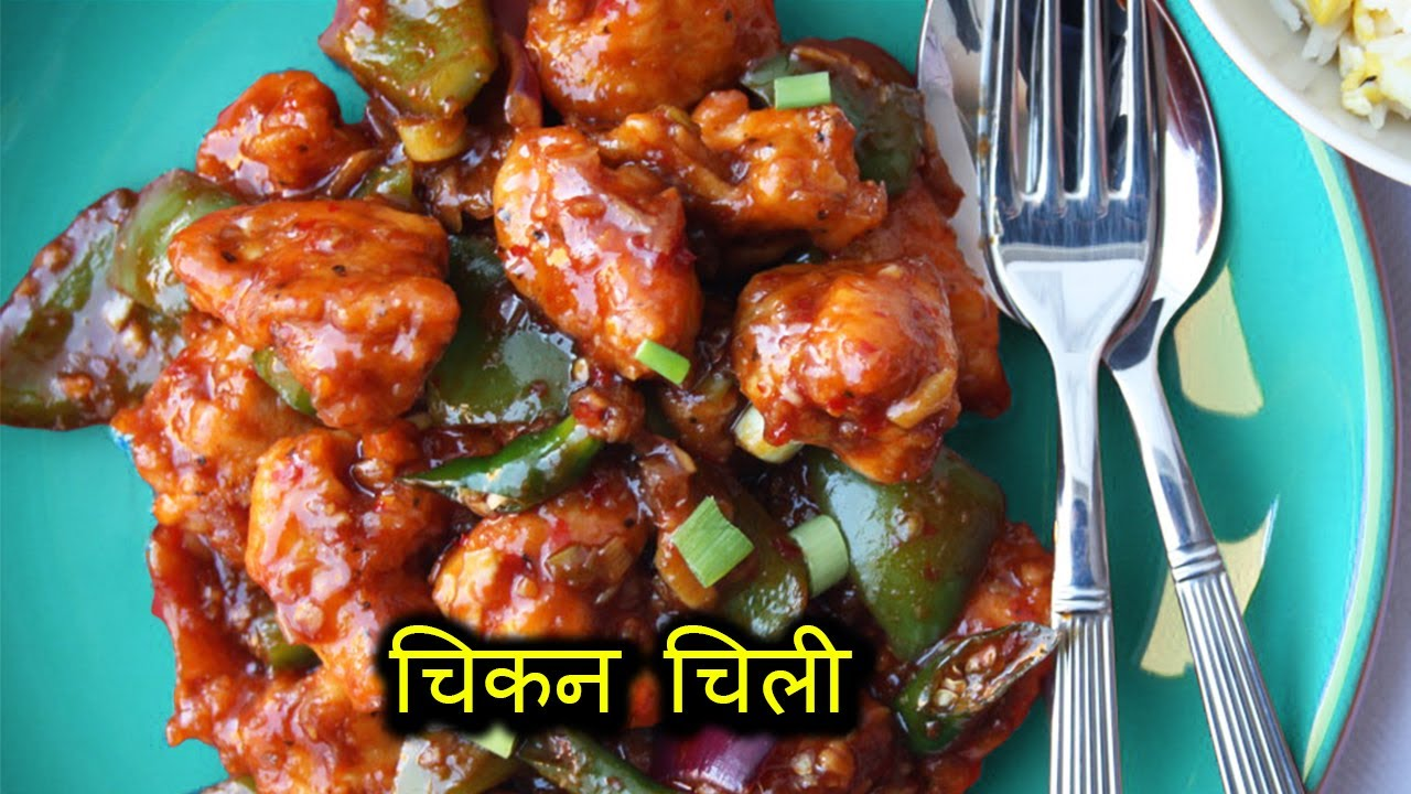 easy chicken chilli recipe hindi easy chicken chilli recipe hindi whats cooking forumfinder Gallery