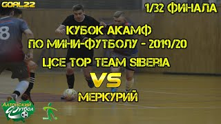 ЦСЕ Top Team Siberia Барнаул Меркурий Барнаул Кубок АКАМФ по мини футболу 2019 20