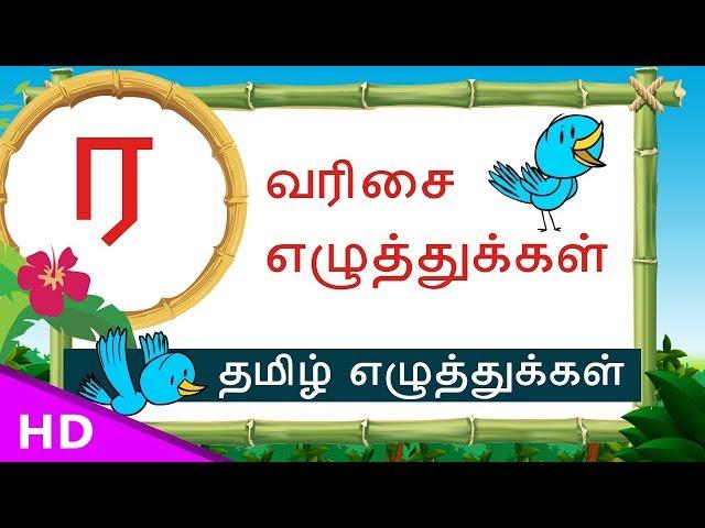 Ra Raa  Varisai sorkal – Basic Tamil letters Set – uirmai eluthukal – KidsTv Sirukathaigal
