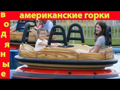 Водяные горки. Американские горки на воде.  Видео для детей.  Парк аттракционов. Парк развлечений