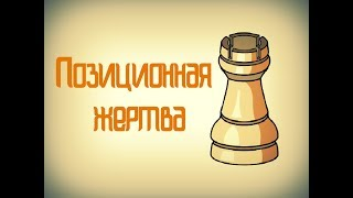 Позиционная жертва\ Шахматная школа(, 2017-06-18T13:04:44.000Z)
